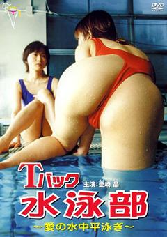 「Tバック 水泳部~愛の水中平泳ぎ~」のパッケージ画像