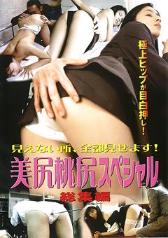 美尻桃尻スペシャル 総集編