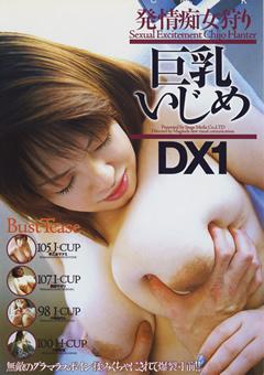 巨乳いじめ DX1