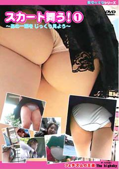 スカート舞う1