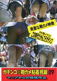 ガチンコ☆鞄カメ粘着視線09
