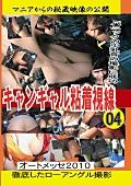 キャンギャル粘着視線04 オートメッセ2010