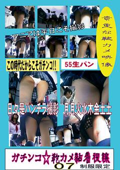 ガチンコ☆鞄カメ粘着視線07