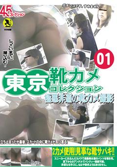 東京靴カメコレクション01