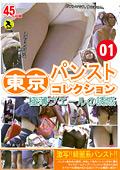 東京パンストコレクション01