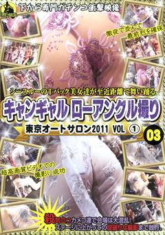 キャンギャル ローアングル撮り 03 東京オートサロン2011 VOL.1