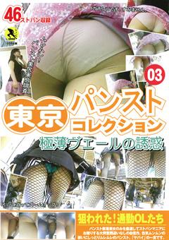 東京パンストコレクション03