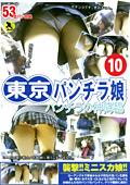 東京パンチラ娘10