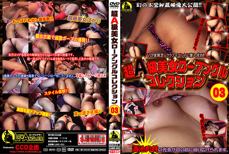 DUGA - 超A級美女ローアングルコレクション03