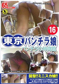 東京パンチラ娘16