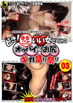 「どき!まるごといい女だらけのオッパイ&お尻ギガ盛り祭り 03」のパッケージ画像