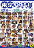東京パンチラ娘 総集編 VOL.7