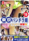 東京パンチラ娘19 コンビニ突撃編