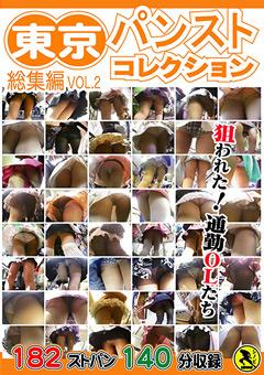 東京パンストコレクション 総集編 VOL.2