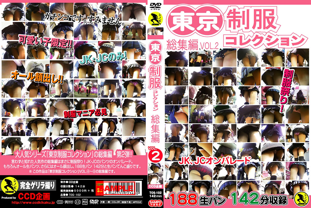 東京制服コレクション 総集編 VOL.2