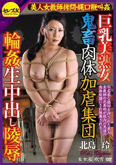 美人女教師拷問・縄口鞭叫姦 巨乳美熟女鬼畜肉体加虐集団輪姦生中出し陵辱 北島玲