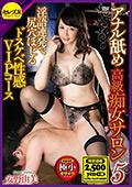 アナル舐め 高級痴女サロン5 安野由美