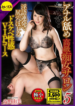 アナル舐め 高級痴女サロン5 淫語連発で尻穴ほじる ドスケベ性感VIPコース 安野由美