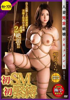 初SM×初緊縛 人妻完全破壊ドキュメント 柳あきら
