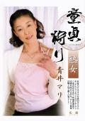 熟女童貞狩り 青井マリ