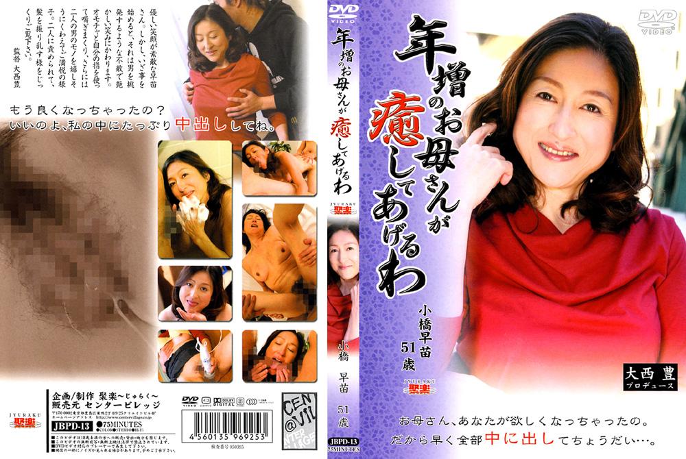 年増のお母さんが癒してあげるわ 小橋早苗
