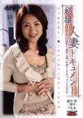 初撮り人妻ドキュメント 浦矢琴