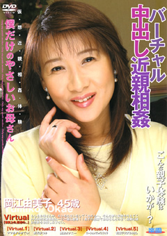 バーチャル中出し近親相姦 岡江由美子