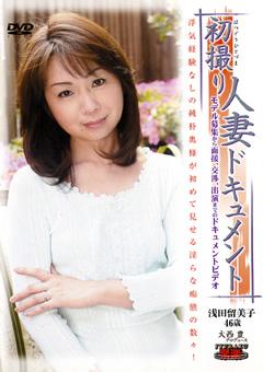 初撮り人妻ドキュメント 浅田留美子