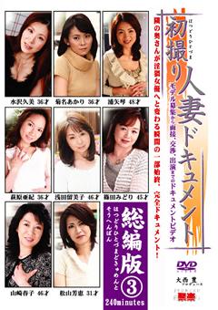 【浦矢琴動画】初撮り人妻ドキュメント-総編版3-熟女