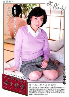 中出し近親相姦 母子熱愛 生田正子