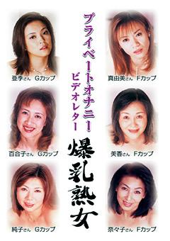 【爆乳 熟女】プライベートオナニービデオレター-爆乳熟女-熟女