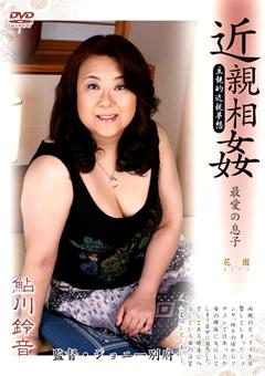 近親相姦 最愛の息子 鮎川鈴音 五十一歳