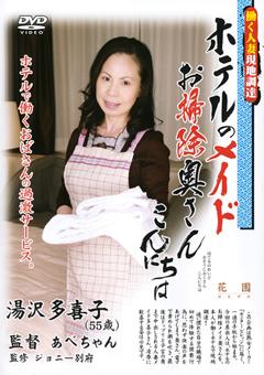 ホテルのメイド お掃除奥さんこんにちは 湯沢多喜子