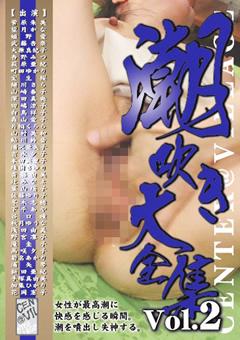 【姫野愛動画】潮吹き大全集-Vol.2-熟女