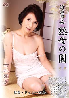 近親相姦 熟母の園 吉永麗子