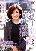 初撮り六十路妻ドキュメント 小谷美智子