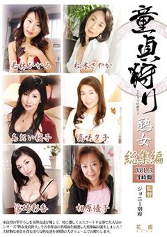 【松木さやか動画】熟女童貞狩り-総集編VOL.3-熟女