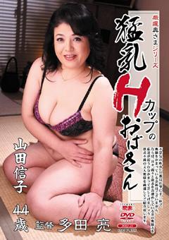 猛乳Hカップのおばさん 山田信子