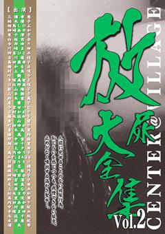 放尿大全集 Vol.2