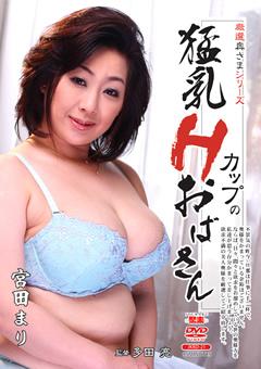 猛乳Hカップのおばさん 宮田まり
