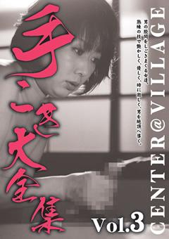 手こき大全集 Vol.3