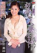 初撮り人妻ドキュメント 佐倉久子