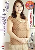 初撮り五十路妻ドキュメント 黒沢礼子