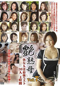 艶熟母 Vol.7