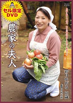 「農家の夫人 彩月かおる」のパッケージ画像