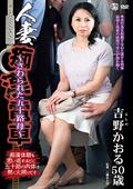 人妻痴漢電車 〜さわられた五十路母〜 吉野か...