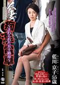人妻痴漢電車 〜さわられた五十路母〜 藍川京子