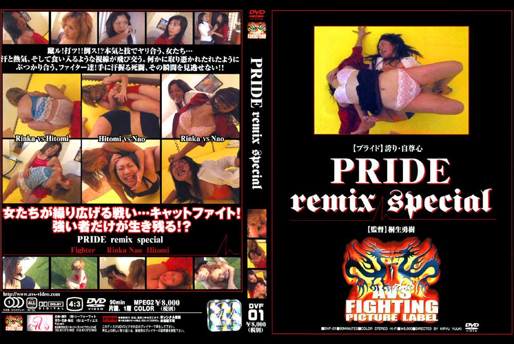 PRIDE remix specialのジャケット画像