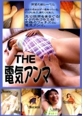 THE電気アンマ1