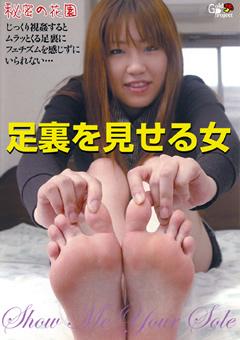 「足裏を見せる女30」のサンプル画像